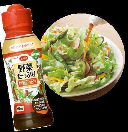 野菜たっぷり和風ドレッシング