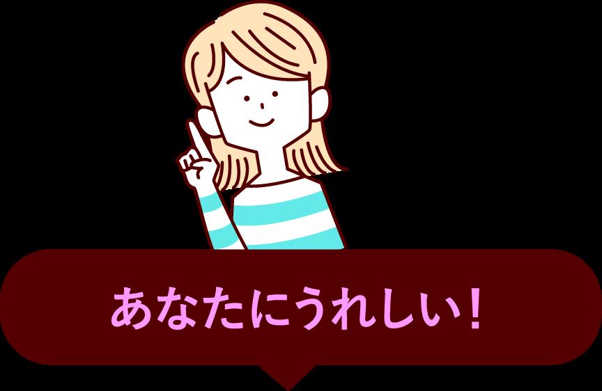 あなたにうれしい!