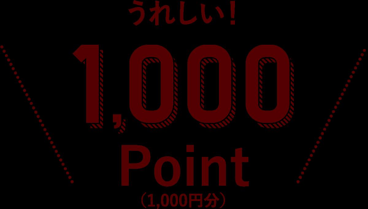 うれしい!1000pointプレゼント