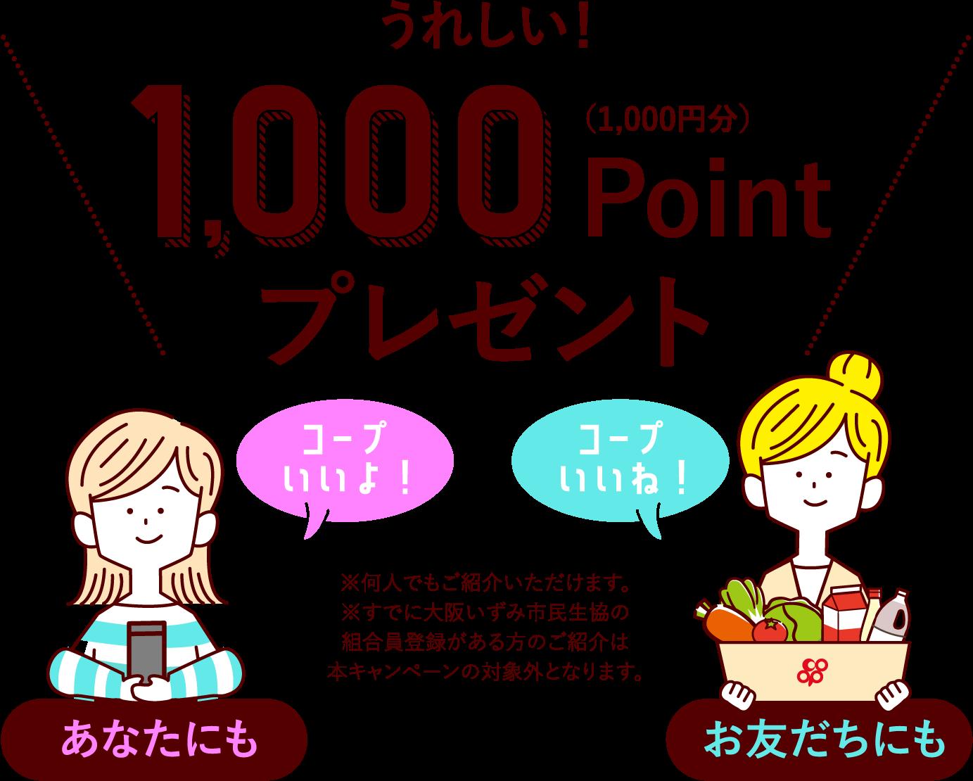 1000ポイントプレゼント!