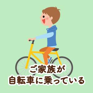 ご家族が自転車にのっている