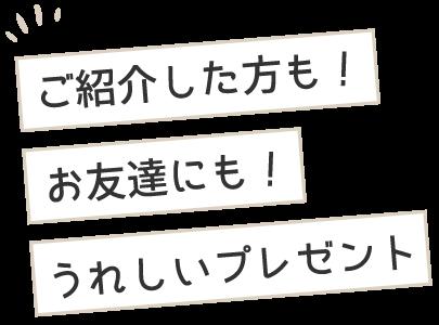 SNS紹介キャンペーン